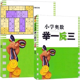 Maths Olympic for Primary Students